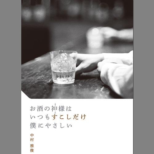 中村雅俊 / お酒の神様はいつもすこしだけ僕にやさしい